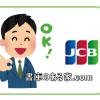 楽天カードの国際ブランドはどれがいい?選択するならJCBがおすすめ!