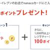 nanacoカードを実質無料で作る3つの方法と注意点