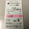 東京土産を買うなら大丸で楽天スーパーポイントを使って貯めるのがおススメ!