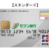 残念!セブン銀行の「デビットカード」はnanacoチャージのポイント対象外!