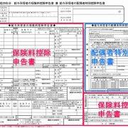 保険料控除兼配偶者特別控除申告書