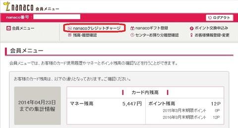 nanaco11