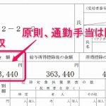年収103万円以下の扶養の範囲で働く人の源泉徴収票の見方