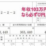 源泉徴収税額が「0円」の意味を知ってますか?源泉徴収票の見方