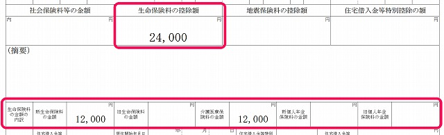 源泉徴収票6