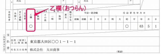 源泉徴収票8