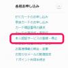 Yahoo!JAPANカードでnanacoチャージをするための本人認証の流れ