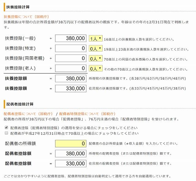 所得税 計算ツール
