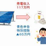 太陽光発電の全量売電は事業所得?雑所得?青色申告で節税しよう!