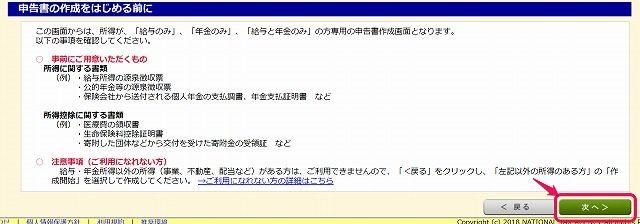 住宅ローン控除の確定申告07