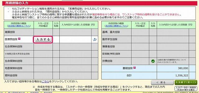 医療費控除の確定申告05