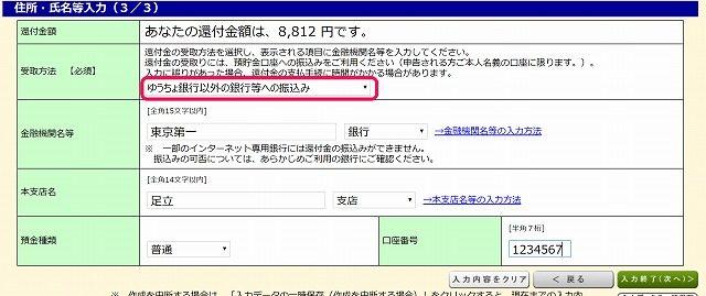 医療費控除の確定申告17