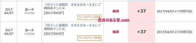 ENEOS利用ポイント2