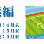 横浜市の固定資産税と神奈川県の自動車税の納期限はいつ?お得な支払方法を徹底比較