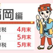 福岡の税金