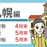 札幌の税金