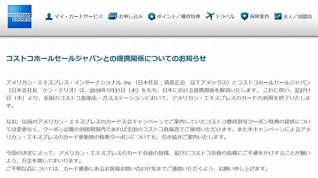 コストコとアメックスの提携解消