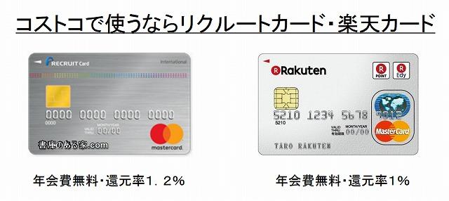 コストコならリクルートカードや楽天カードがおすすめ。