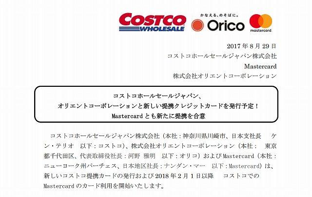 コストコとオリコの提携