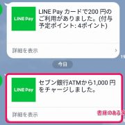 LINE Pay07