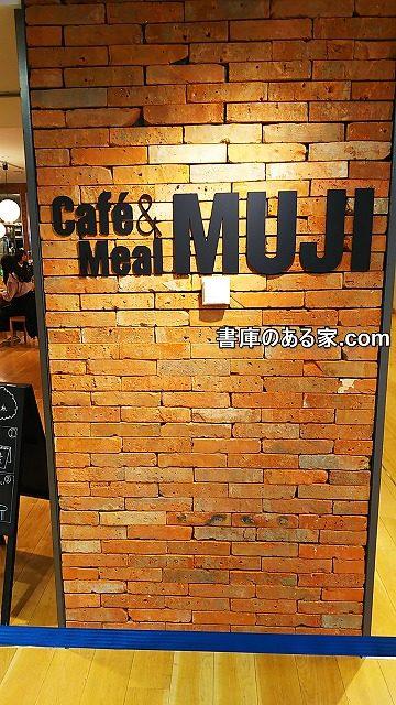MUJIカフェ