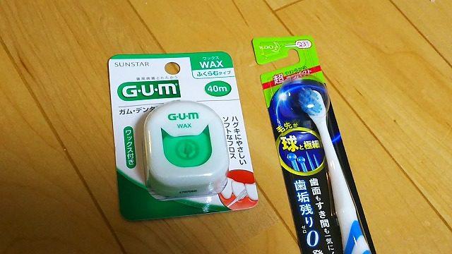 歯ブラシとデンタルフロス