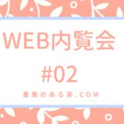 WEB内覧会02