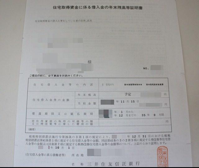 年末残高証明書(三井住友信託銀行)