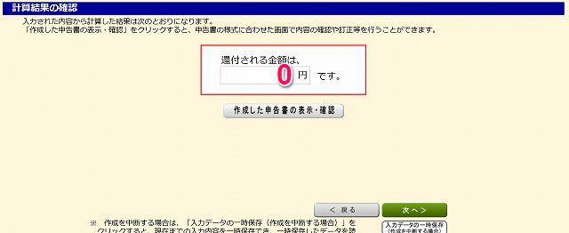 還付金0円