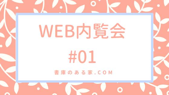 WEB内覧会01