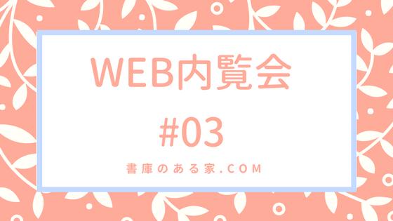 WEB内覧会03