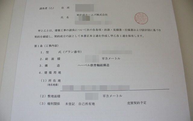 請負工事契約書01