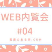 WEB内覧会04
