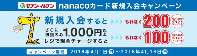 nanacoカードキャンペーン