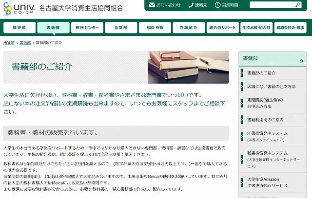 大学生協書籍インターネットサービス