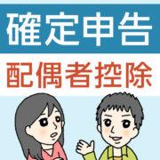 配偶者控除の確定申告