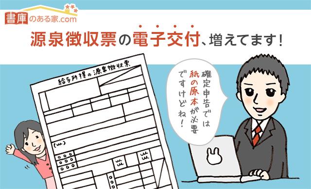 源泉徴収票の電子交付