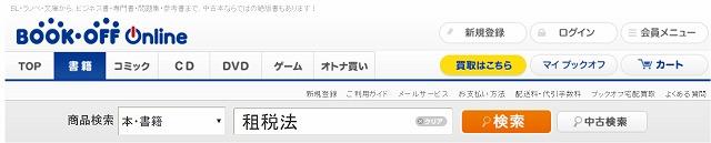 ブックオフオンライン01