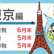 東京の税金