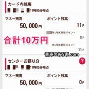 nanacoモバイルチャージ10万円