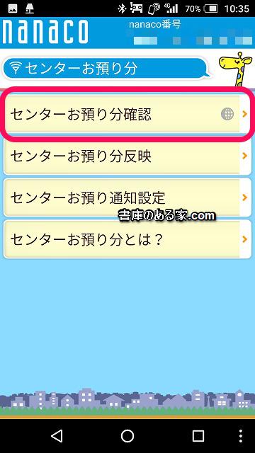 nanacoモバイルチャージ13