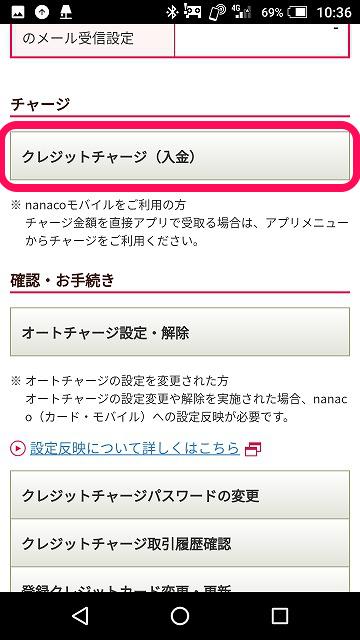 nanacoモバイルチャージ19