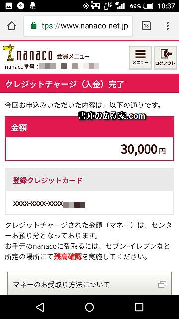 nanacoモバイルチャージ22