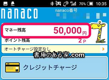 nanacoモバイル50000