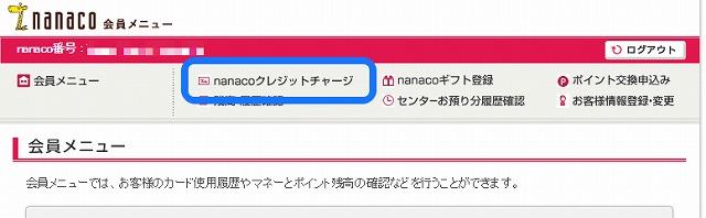 nanacoチャージ02