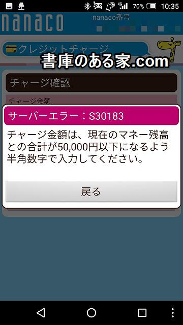 nanacoモバイルチャージ09