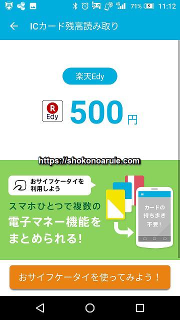 楽天Edy500円