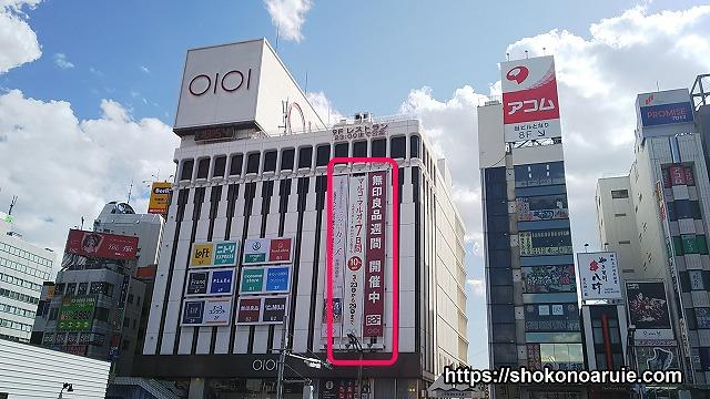 マルイ上野店02