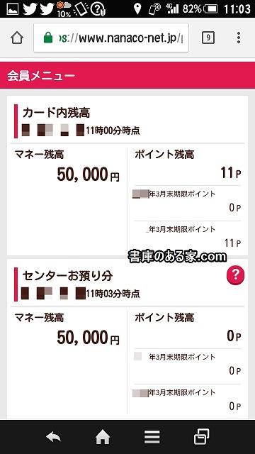 nanacoモバイル10万円