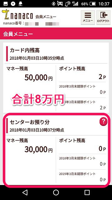 nanacoモバイルチャージ23